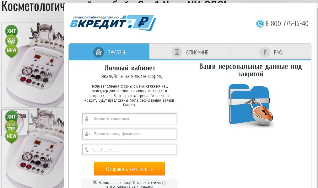 онлайн заявки на займ в барнауле